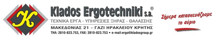 klados-ergotexniki-logo