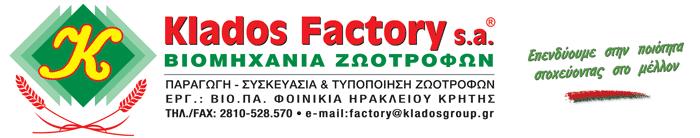 klados-factory-logotel