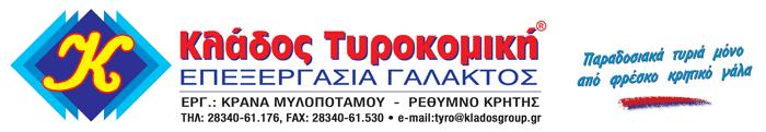 klados-galaktokomik-logo
